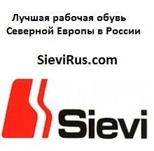 SieviRus